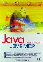 Java 行動電話應用程式設計
