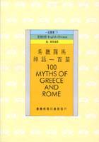 希臘羅馬神話一百篇