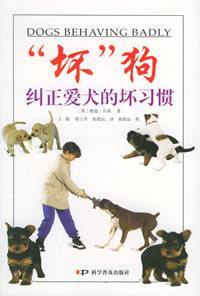 """""""坏""""狗纠正爱犬的坏习惯"""