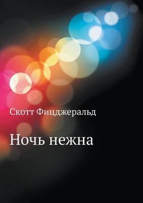 Noch' nezhna