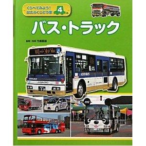 バス?トラック