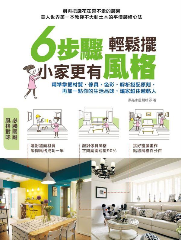 6步驟輕鬆擺,小家更有風格