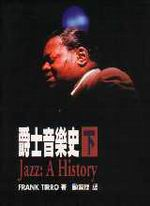 爵士音樂史