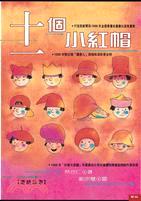 十一個小紅帽(�...