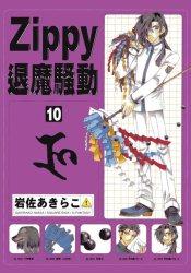 ZIPPY退魔騷動 10