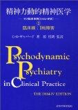 精神力動的精神医学 3