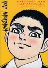 Barefoot Gen, Volume...