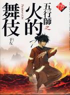 五行師之火的舞伎
