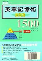 英單記憶術1500