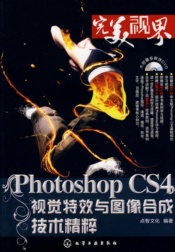 完美視界Photoshop CS4視覺特效與圖像合成技術精粹