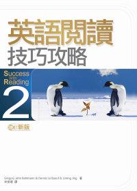 英語閱讀技巧攻略 2修訂二版