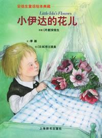小伊达的花儿/安徒生童话绘本典藏/The Ida's Flowers