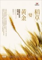 稻草變黃金