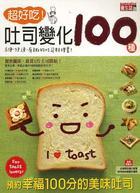 超好吃吐司變化100種