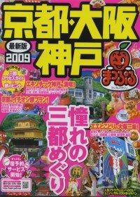 京都・大阪・神戸 2009最新版