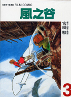 風之谷 3