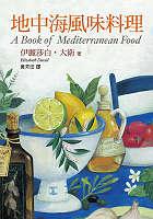 地中海風味料理