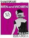 莎士比亞的男人與女人