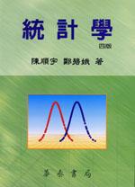 統計學(第四版)