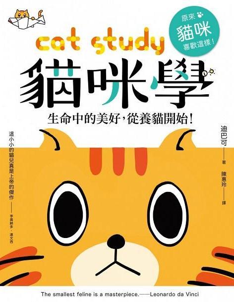 貓咪學Cat Study