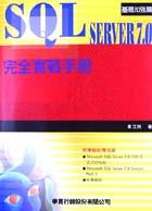 SQL Server 7.0完全實戰手冊