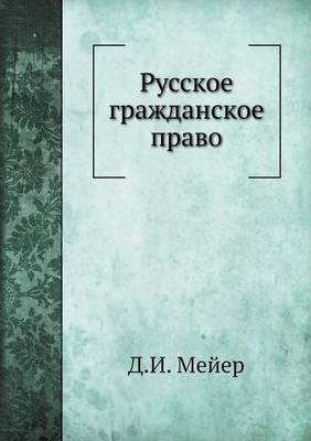 Russkoe Grazhdanskoe Pravo