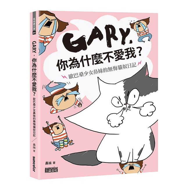 Gary,你為什麼不愛我?