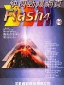 Flash 4 快閃勁爆網頁