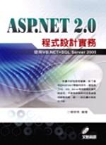 ASP.NET 2.0程式設計實務