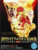 AQUARION ILLUSTRATIONS -金田榮路 ART WORKS-