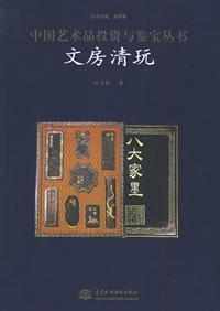 中國藝術品投資與鑒寶叢書︰文房清玩