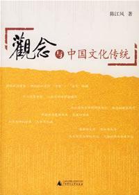 观念与中国文化传统