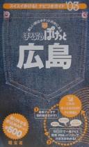 広島〈2003年版�...