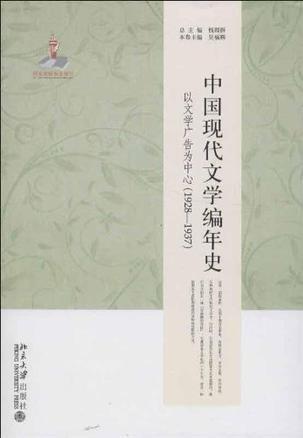 中国现代文学编年史