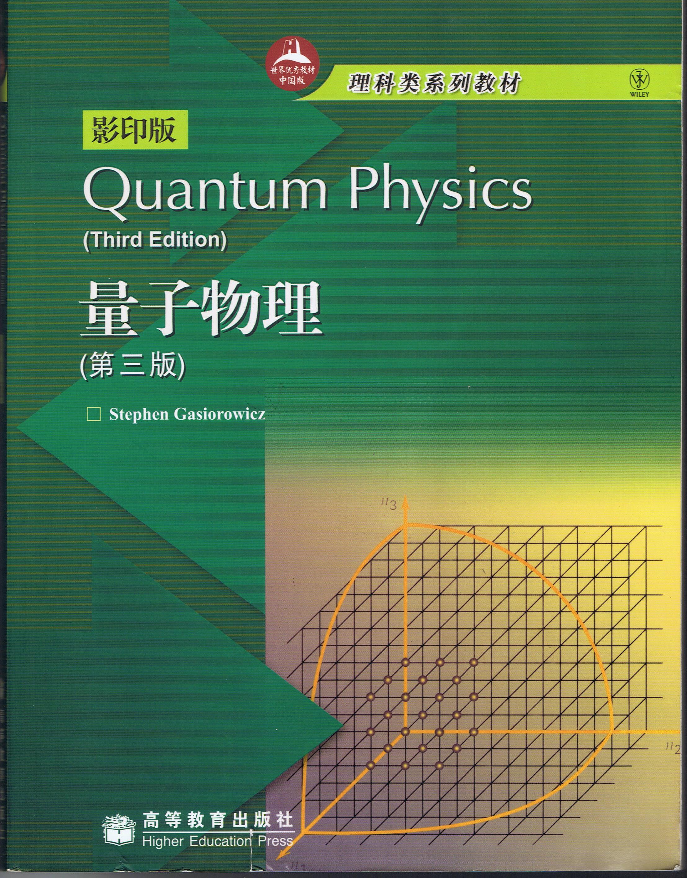 量子物理/Quantum physics/