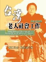 台灣老人社會工作