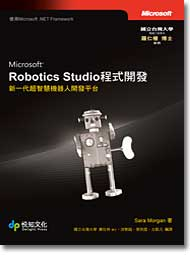 Microsoft Robotics Studio 程式開發