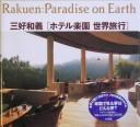 ホテル楽園世界旅行
