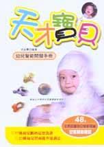 天才寶貝 : 幼兒智能開發手冊