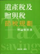 遺產稅及贈與稅節稅規劃理論與實務