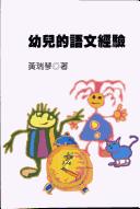 幼兒的語文經驗