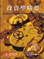 投資學精要