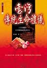 台灣傳統生命禮儀