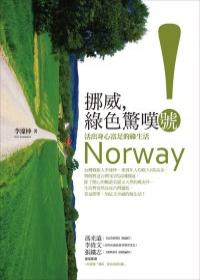挪威,綠色驚�...