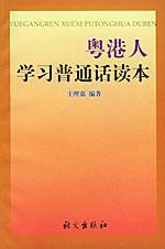 粤港人学习普通话读本