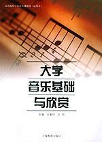 大学音乐基础与欣赏
