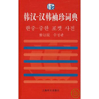 韓漢-漢韓袖珍詞典(修訂版)