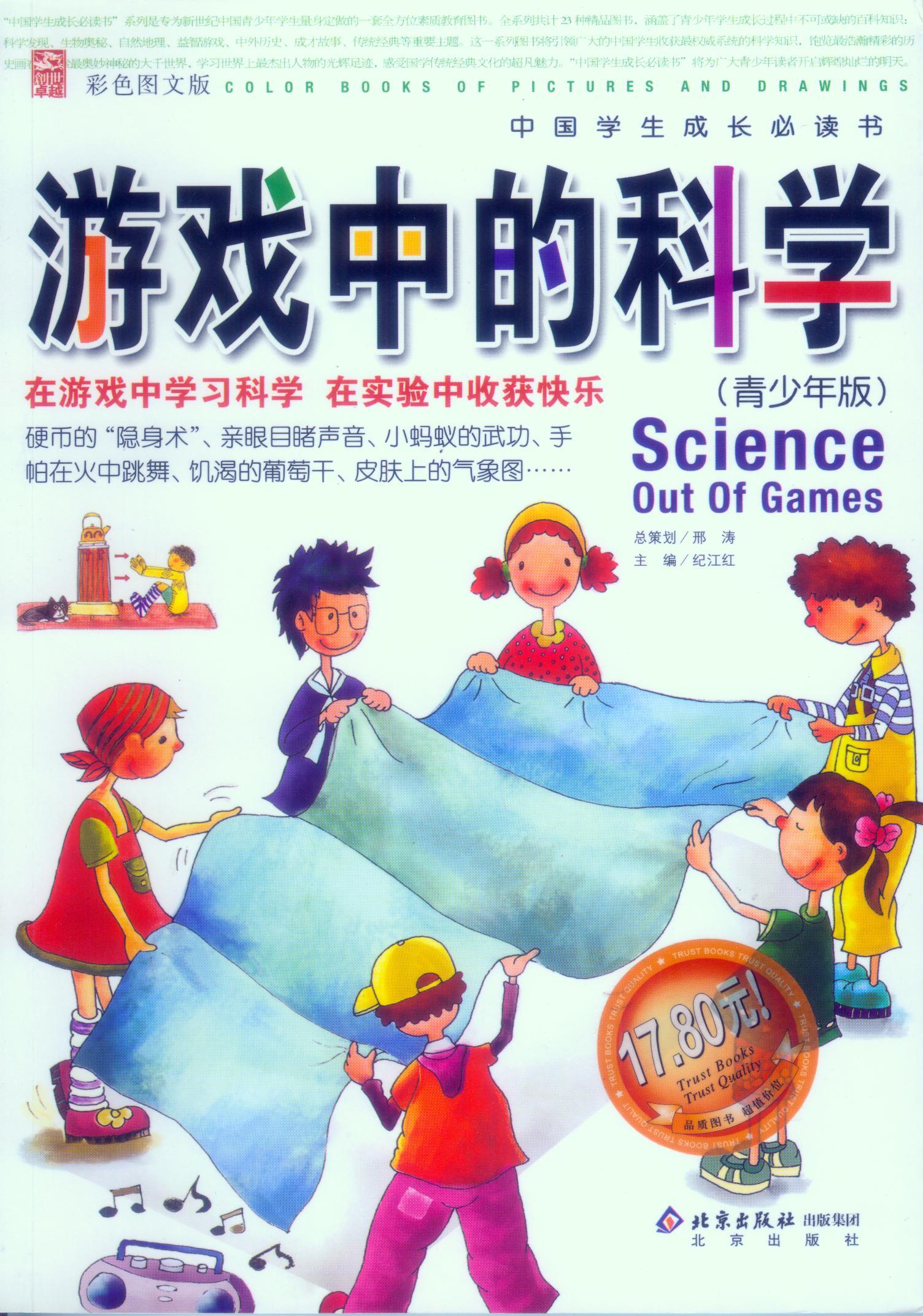 游戏中的科学�...