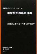 田中教授の最終講義