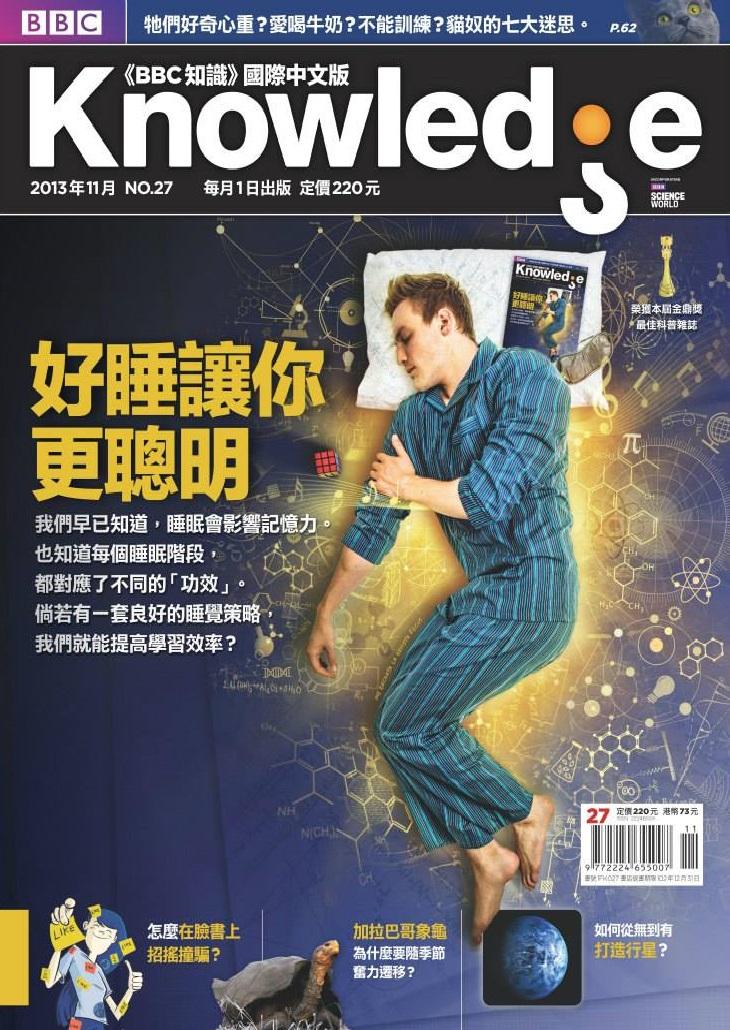 《BBC知識》國際中文版 2013年11月 NO.27